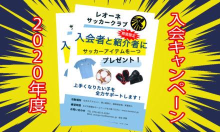 入会キャンペーンのお知らせ!!